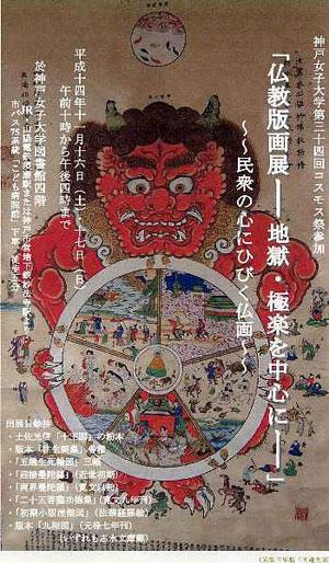 仏教版画展 「仏教版画展-地獄・極楽を中心に-」大好評のうちに終了! 11月16日... 仏教版