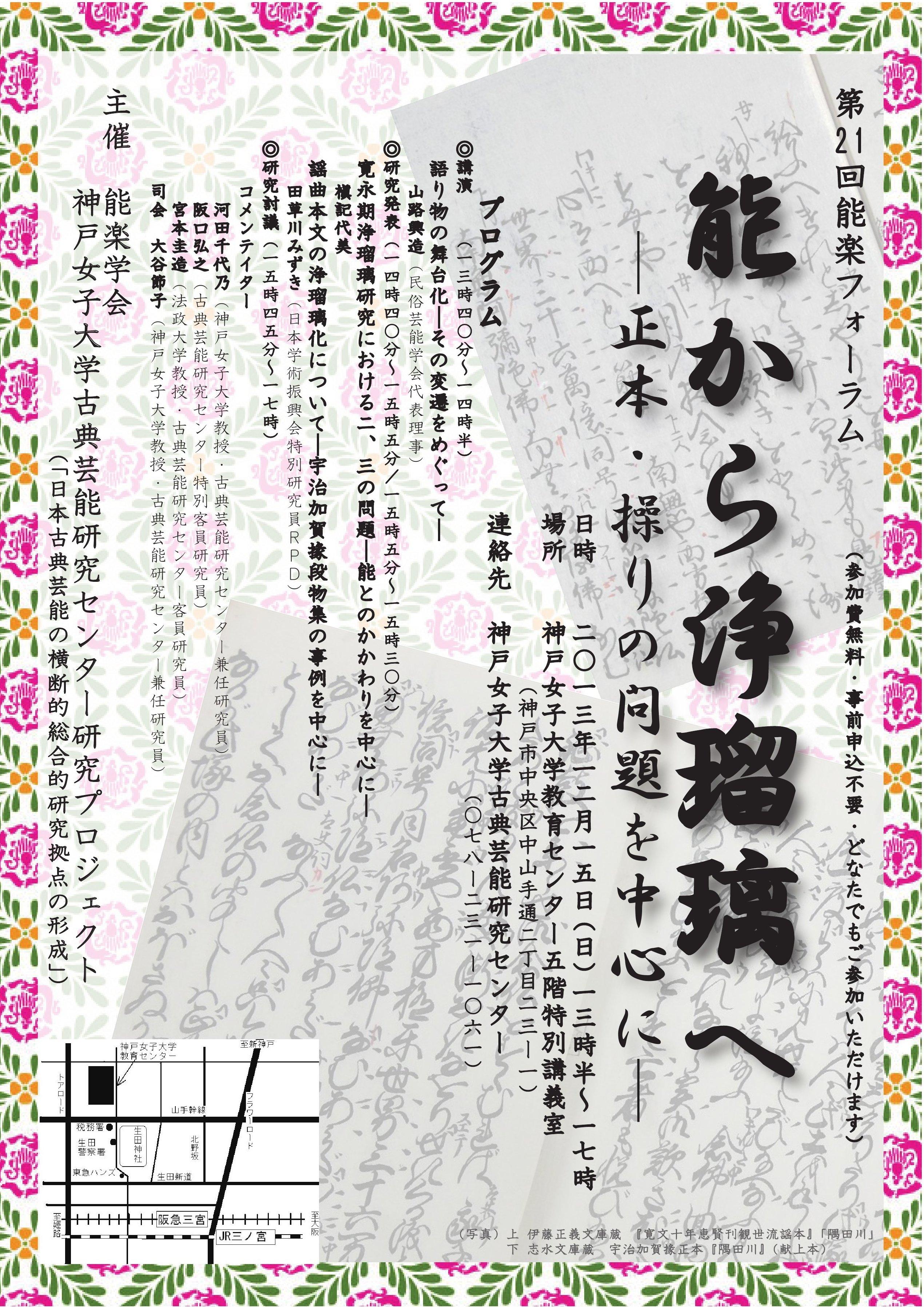 第21回能楽フォーラム「能から浄瑠璃へ」:神戸女子大学古典芸能研究 ...