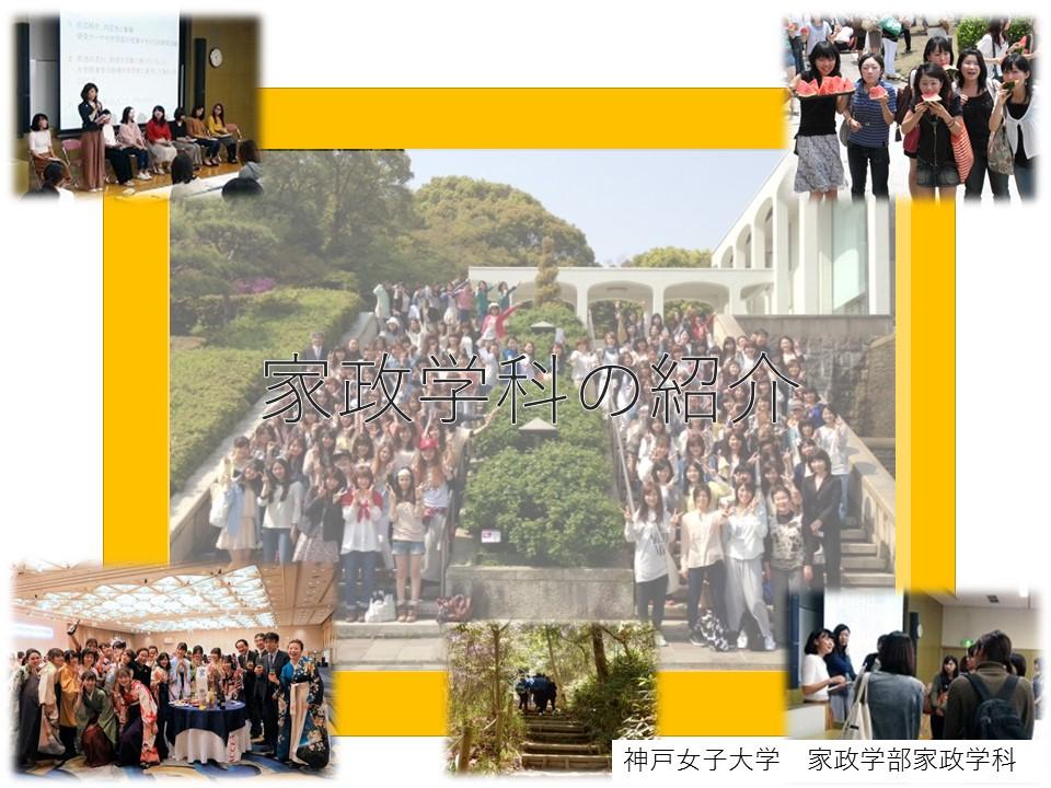家政学科授業紹介 1年生「家政学を学ぶ」 神戸女子大学